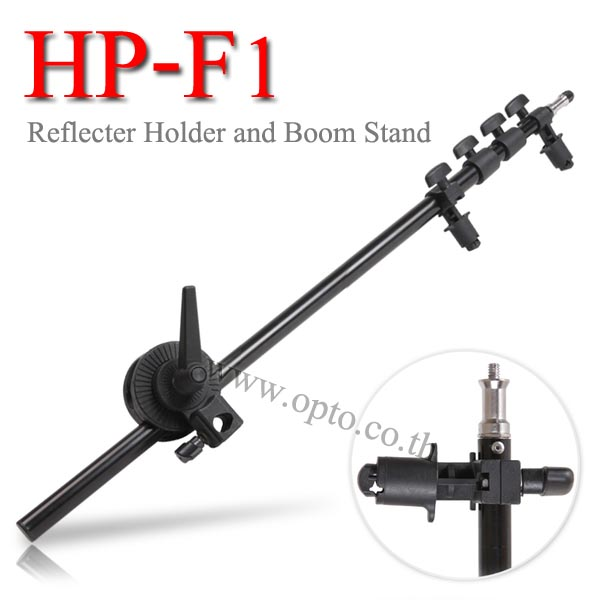 HP-F1 Dual Boom Stand and Reflector Holder 180cm. With out Light Stand แขนจับรีเฟล็ก