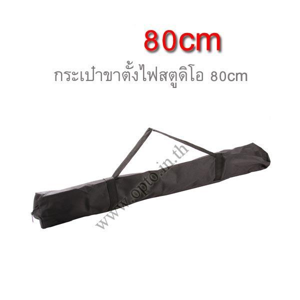BL-80 Light Stand Bag Case for Tripod Umbrella Camera Stand กระเป๋าขาตั้งไฟแฟลชสตูดิโอ80cm