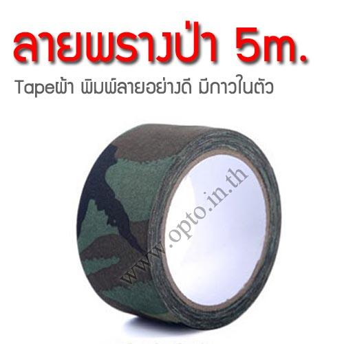 เทปลายพรางป่า Woodland ยาว5เมตร หน้ากว้าง5เซนติเมตร Camouflage Tape ผ้าลายพิมพ์อย่างดีมีกาวในตัว