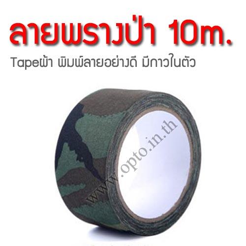 เทปลายพรางป่า Woodland ยาว10เมตร หน้ากว้าง5เซนติเมตร Camouflage Tape ผ้าลายพิมพ์อย่างดีมีกาวในตัว