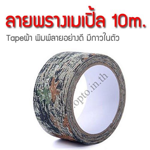 เทปลายพรางเมเปิ้ล Maple ยาว10เมตร หน้ากว้าง5เซนติเมตร Camouflage Tape ผ้าลายพิมพ์อย่างดีมีกาวในตัว