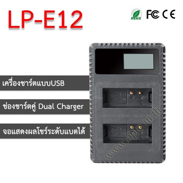 LP-E12 USB Dual LCD Battery Canon Charger แท่นชาร์จคู่พร้อมจอแสดงผล แบตเตอรี่Canon LP-E12