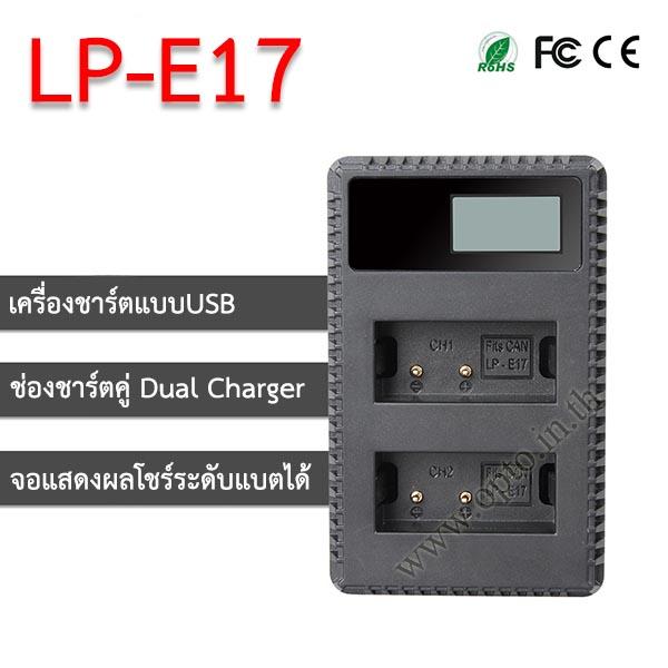 LP-E17 USB Dual LCD Battery Canon Charger แท่นชาร์จคู่พร้อมจอแสดงผล แบตเตอรี่Canon LP-E17