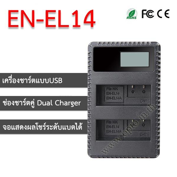 EN-E14 USB Dual LCD Battery Nikon Charger แท่นชาร์จคู่พร้อมจอแสดงผล แบตเตอรี่์นิคอน EN-EL14a