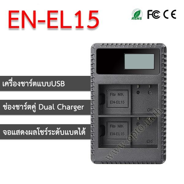 EN-E15 USB Dual LCD Battery Nikon Charger แท่นชาร์จคู่พร้อมจอแสดงผล แบตเตอรี่์นิคอน EN-EL15a