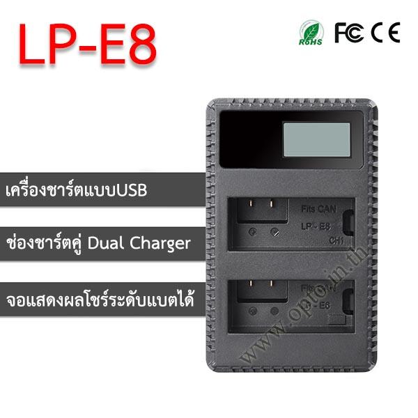 LP-E8 USB Dual LCD Battery Canon Charger แท่นชาร์จคู่พร้อมจอแสดงผล แบตเตอรี่Canon LP-E8