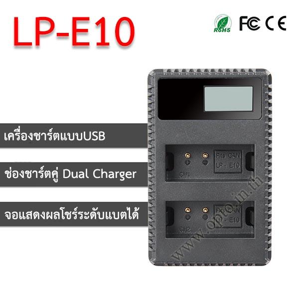 LP-E10 USB Dual LCD Battery Canon Charger แท่นชาร์จคู่พร้อมจอแสดงผล แบตเตอรี่Canon LP-E10