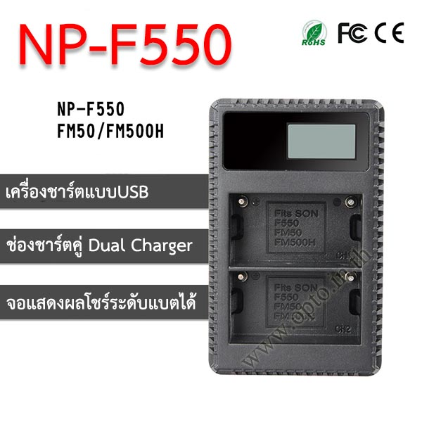 F550 FM500H USB Dual LCD Battery Sony Charger แท่นชาร์จคู่พร้อมจอแสดงผล แบตเตอรี่โซนี่ FM50