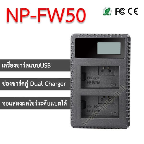 NP-FW50 USB Dual LCD Battery Sony Charger แท่นชาร์จคู่พร้อมจอแสดงผล แบตเตอรี่โซนี่ NP-FW50