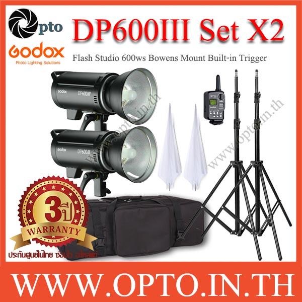 DP600III Setx2 600W Pro Flash Godox Studio Set + Wireless 2.4Ghz ชุดแฟลชสตูดิโอปรับกำลังไร้สาย