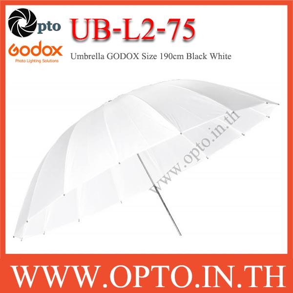 UB-L2-75 Translucent Reflector and Diffuser Umbrella 190cm (75Inch) ร่มทะลุขนาดใหญ่