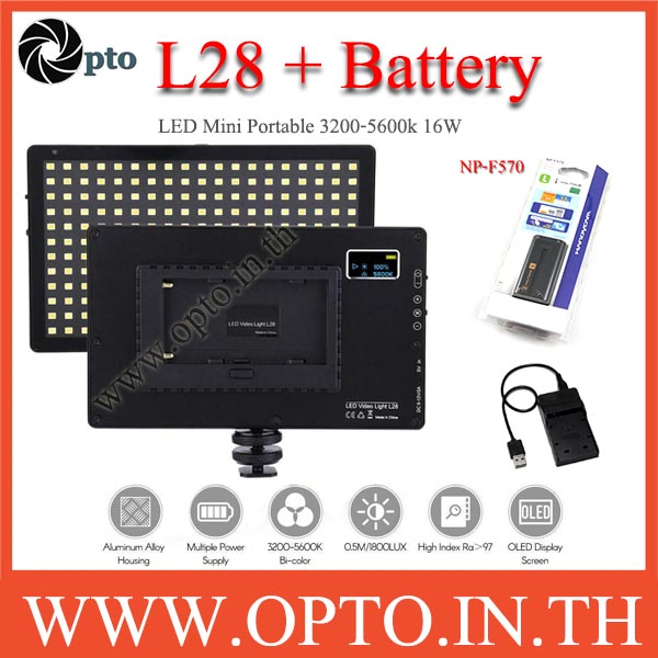 L28 16W 3200K-5600K LED Video + Battery F570 ไฟต่อเนื่องสำหรับ ถ่ายภาพ ถ่ายวีดีโอ+แบตเตอรี่