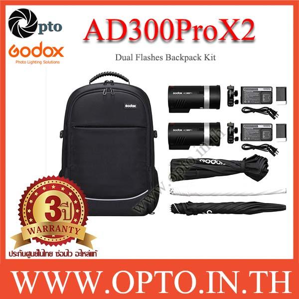 AD300Pro Set 300W X2 Dual Flashes Backpack Kit ชุดแฟลชสตูดิโอปรับกำลัง 300W