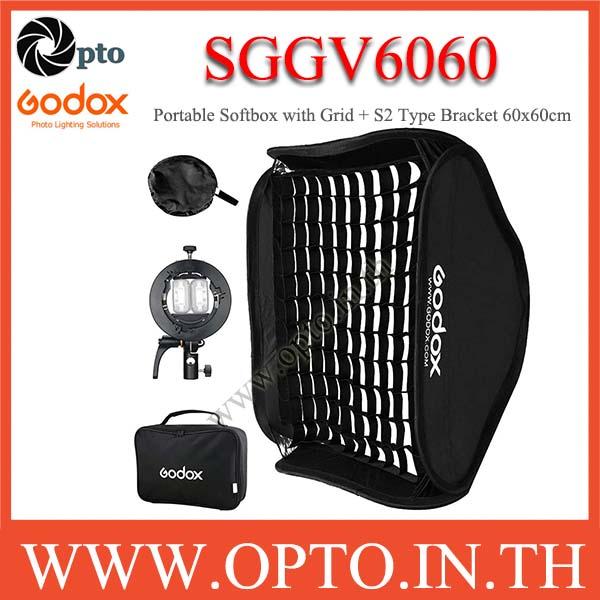 SGGV6060 Godox Portable Softbox with Grid + S2 Type Bracket ซอฟท์บ๊อกซ์พกพา
