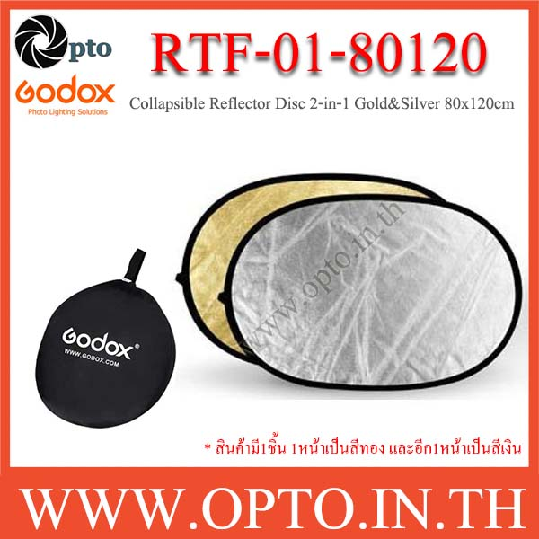 RF-01-80120 Collapsible Reflector Disc 2-in-1 Gold-Silver 80cm x 120cm