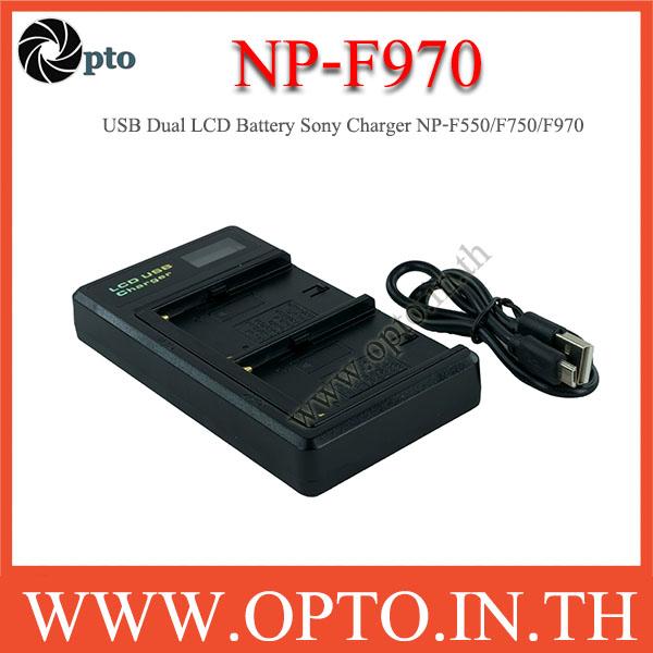 NP-F970 USB Dual LCD Battery Sony Charger แท่นชาร์จคู่พร้อมจอแสดงผล แบตเตอรี่โซนี่ F970