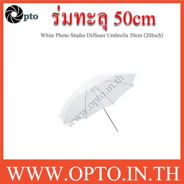 White Photo Studio Diffuser Umbrella 50cm (20Inch) ร่มทะลุสีขาว