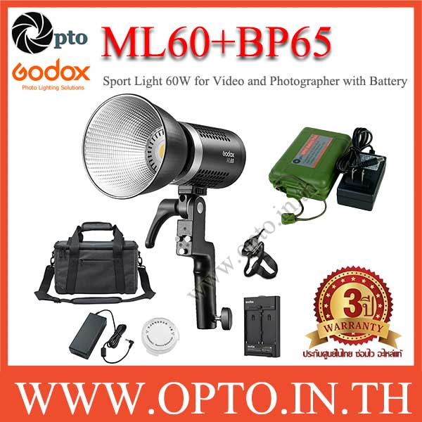 ML60 + Battery BP65 5600K Godox Sport Light ไฟต่อเนื่อง60Wมาพร้อมแบตเตอร์รี่ BP65