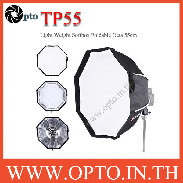 TP55 Light Weight Softbox Foldable Octa 55cm ซอฟท์บ๊อกซ์แปดเหลี่ยมไฟสตูดิโอ