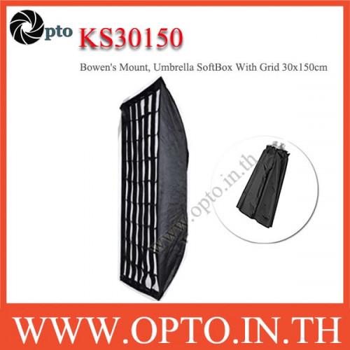 KS30150 Bowen\'s Mount, Umbrella Srtip SoftBox With Grid, Retangular 30×150CM