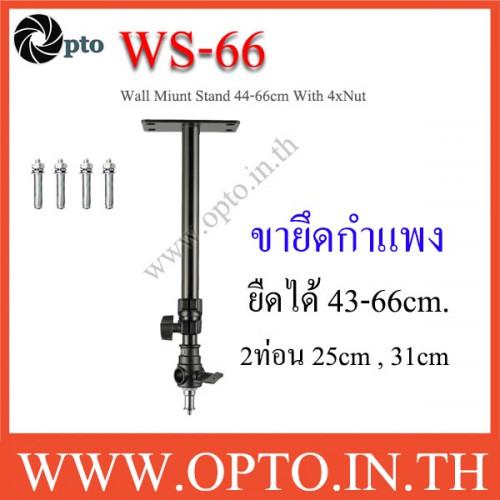 WS-66 Wall Mount Stand 44-66cm ขายึดไฟติดผนัง ขาตั้งไฟติดผนังสําหรับสตูดิโอ