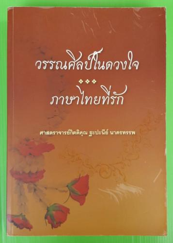 วรรณศิลป์ในดวงใจ ภาษาไทยที่รัก  ศาสตราจารย์กิตติคุณ ฐะปะนีย์ นาครทรรพ