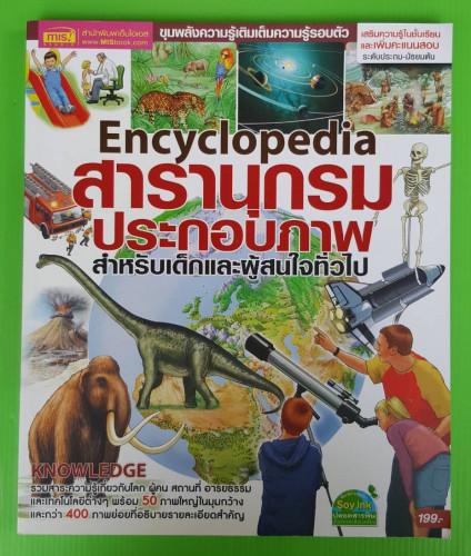 Encyclopedia สารานุกรมประกอบภาพ สำหรับเด็กและผู้สนใจทั่วไป