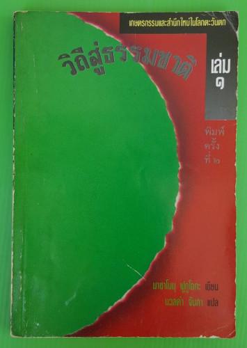 วิถีสู่ธรรมชาติ เล่ม 1  มาซาโนบุ ฟูกูโอกะ เขียน  นวลคำ จันภา  แปล