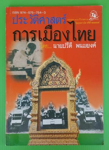 ประวัติศาสตร์การเมืองไทย โดย นายปรีดี พนมยงค์