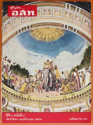 อ.ส.ท. ปีที่ 4 ฉบับที่ 4