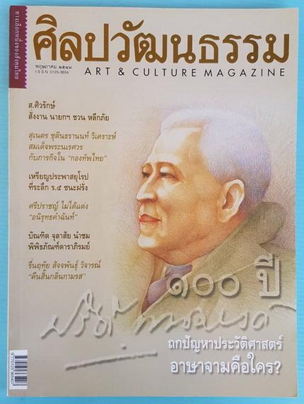 ศิลปวัฒนธรรม 100 ปี ปรีดี พนมยงค์