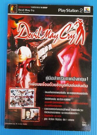 คู่มือเฉลยเกม PS2 Devil May Cry