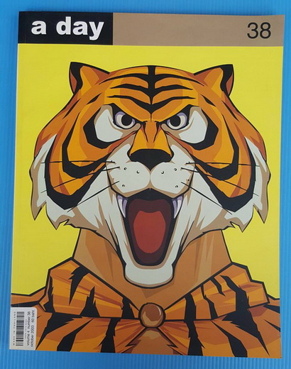 a day ปก หน้ากากเสือ