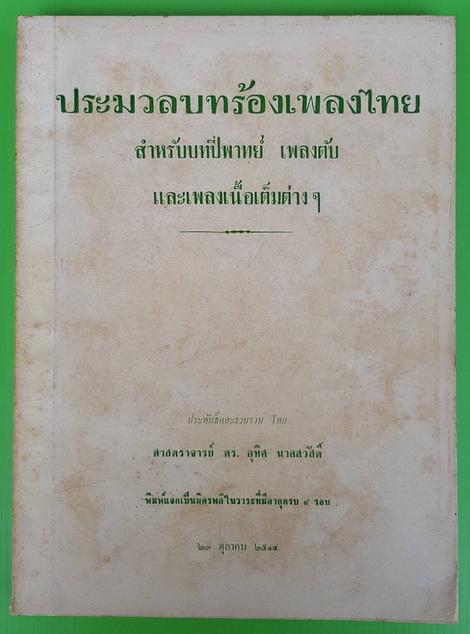 ประมวลบทร้องเพลงไทย สำหรับบทปี่พาทย์ เพลงตับ และเพลงเนื้อเต็มต่างๆ
