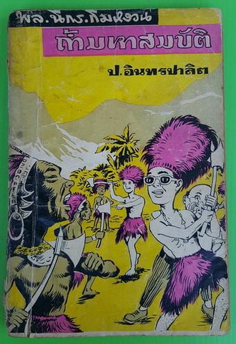 ถ้ำมหาสมบัติ  พล นิกร กิมหงวน  (ยังไม่ขาย)