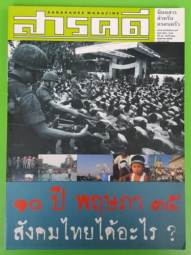 สารคดี 10 ปี พฤษภา 35 สังคมไทยได้อะไร