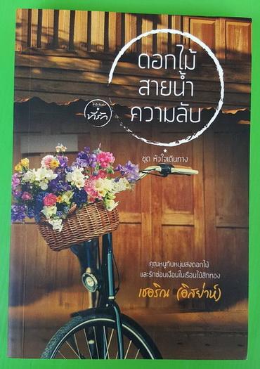 ดอกไม้ สายน้ำ ความลับ - ราชบุรี