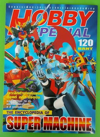 HOBBY SPECIAL SUPER MACHINE