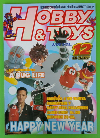 HOBBY AND TOYS VOLUME 12