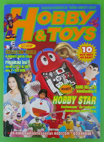 HOBBY AND TOYS VOLUME 10