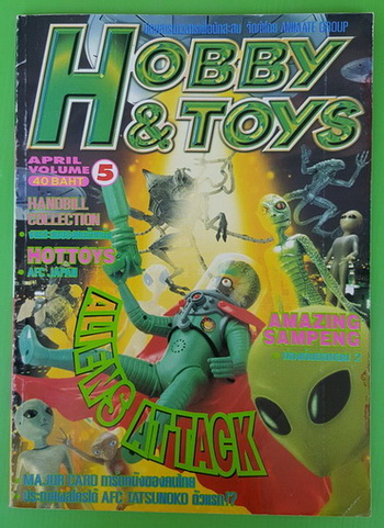 HOBBY AND TOYS VOLUME 5