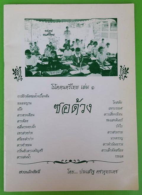 โน้ตดนตรีไทย เล่ม1 ซอด้วง