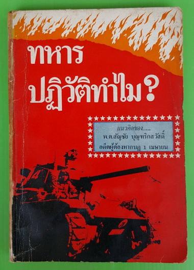 ทหารปฏิวัติทำไม
