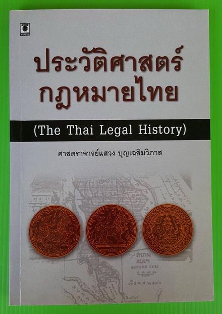 ประวัติศาสตร์กฎหมายไทย