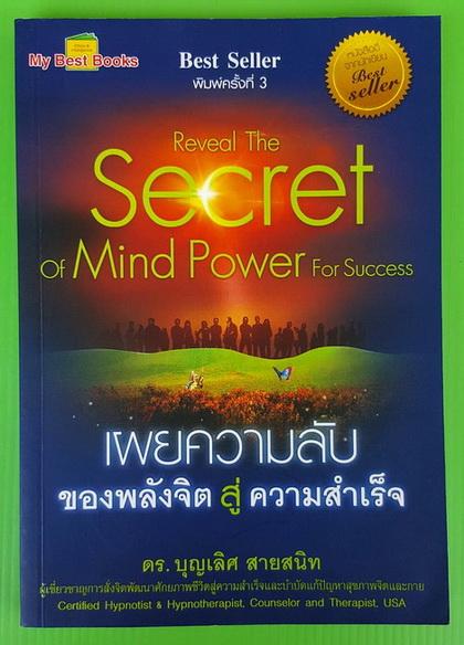เผยความลับของพลังจิตสู่ความสำเร็จ