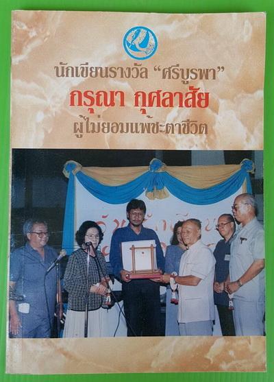 นักเขียนรางวัล ศรีบูรพา กรุณา กุศลาสัย ผู้ไม่ยอมแพ้ชะตาชีวิต