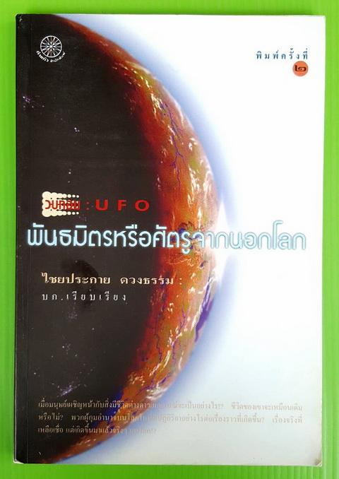 วบกอบ : UFO พันธมิตรหรือศัตรูจากนอกโลก