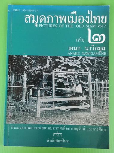 สมุดภาพเมืองไทย เล่ม 2