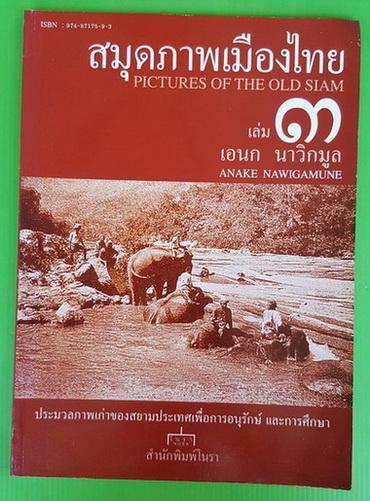 สมุดภาพเมืองไทย เล่ม 3