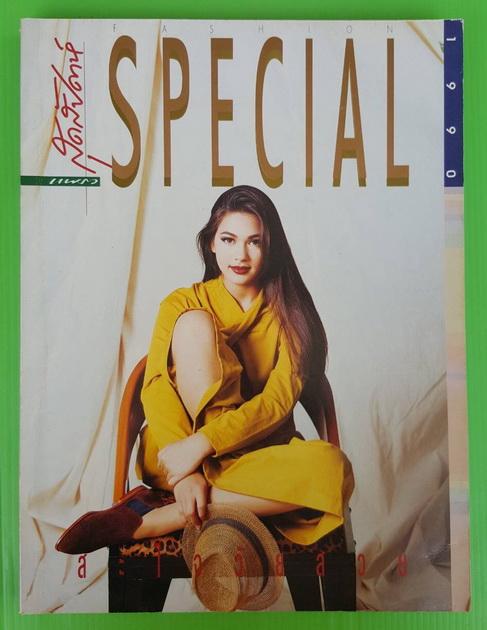 สุดสัปดาห์ SPECIAL 1990